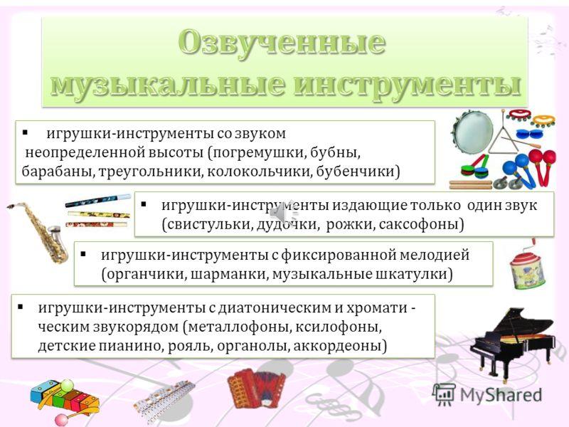 Предназначены для создания игровых ситуаций, при которых дети, фантазируя представляют себя играющими на музыкальных инструментах: макеты балалаек; макеты баянов; макеты дудочек и барабанов; неозвученное пианино с нарисованной клавиатурой