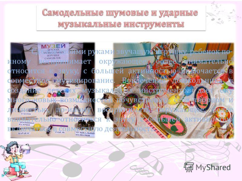 игрушки-инструменты со звуком неопределенной высоты (погремушки, бубны, барабаны, треугольники, колокольчики, бубенчики) игрушки-инструменты со звуком неопределенной высоты (погремушки, бубны, барабаны, треугольники, колокольчики, бубенчики) игрушки-