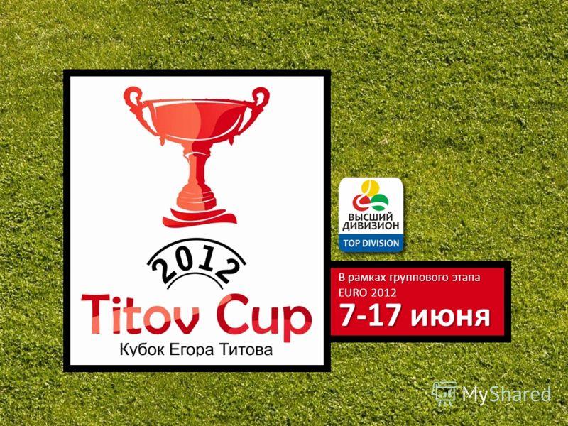 7-17 июня В рамках группового этапа EURO 2012