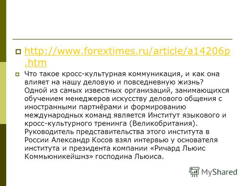 http://www.forextimes.ru/article/a14206p.htm http://www.forextimes.ru/article/a14206p.htm Что такое кросс-культурная коммуникация, и как она влияет на нашу деловую и повседневную жизнь? Одной из самых известных организаций, занимающихся обучением мен