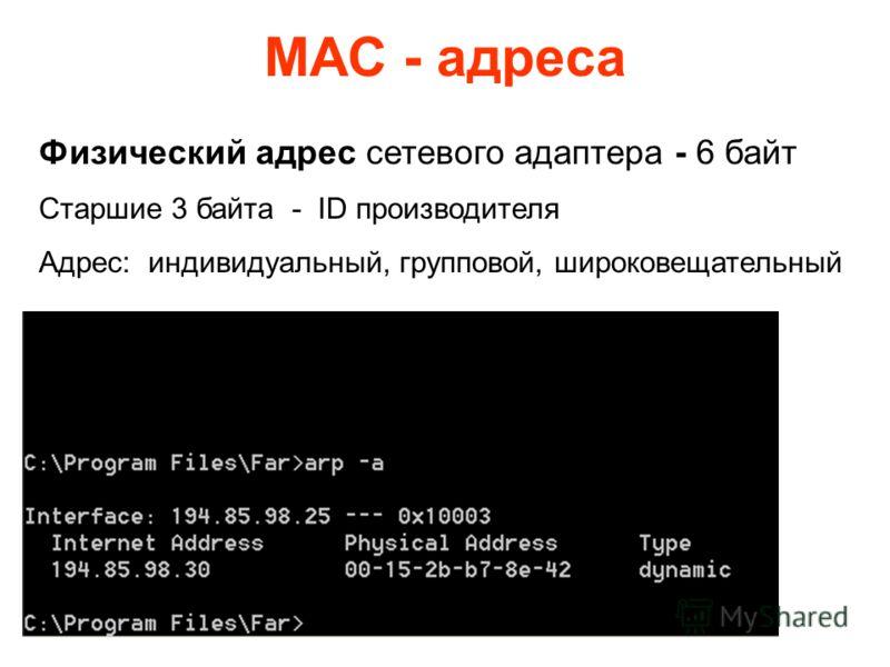 МАС - адреса Физический адрес сетевого адаптера - 6 байт Старшие 3 байта - ID производителя Адрес: индивидуальный, групповой, широковещательный