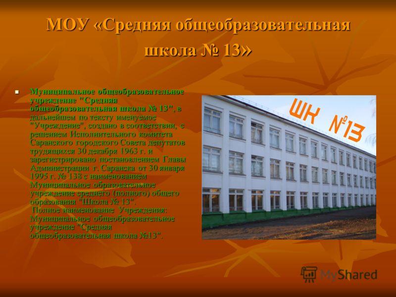 МОУ «Средняя общеобразовательная школа 13 » Муниципальное общеобразовательное учреждение