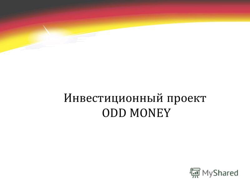 Инвестиционный проект ODD MONEY