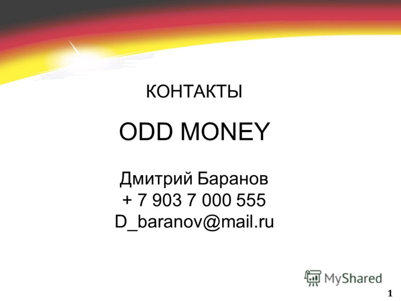 11 КОНТАКТЫ ODD MONEY Дмитрий Баранов + 7 903 7 000 555 D_baranov@mail.ru
