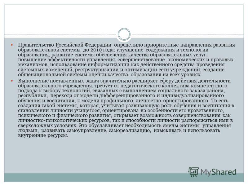 Правительство Российской Федерации определило приоритетные направления развития образовательной системы до 2010 года: улучшение содержания и технологии образования, развитие системы обеспечения качества образовательных услуг, повышение эффективности