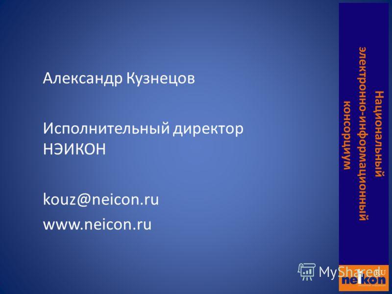 Александр КузнецовИсполнительный директорНЭИКОНkouz@neicon.ruwww.neicon.ru Национальный электронно- информационный консорциум