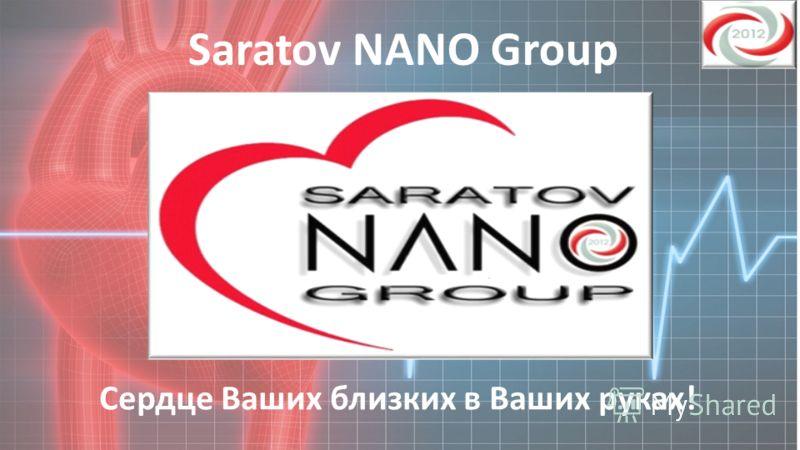 Saratov NANO Group Сердце Ваших близких в Ваших руках!
