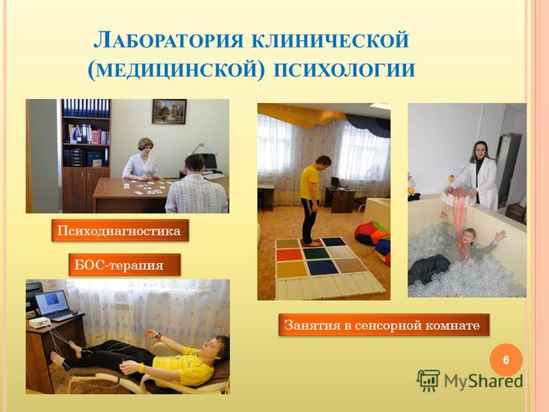 Л АБОРАТОРИЯ КЛИНИЧЕСКОЙ ( МЕДИЦИНСКОЙ ) ПСИХОЛОГИИ 6 Психодиагностика БОС-терапия Занятия в сенсорной комнате