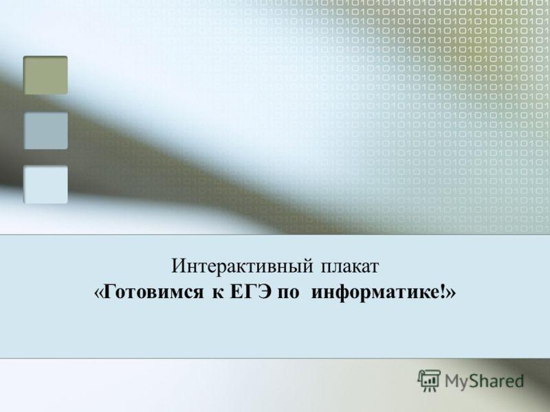 Интерактивный плакат «Готовимся к ЕГЭ по информатике!»