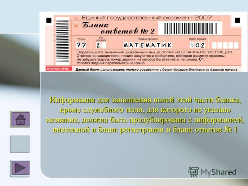 Информация для заполнения полей этой части бланка, кроме служебного поля, для которого не указано название, должна быть продублирована с информацией, внесенной в бланк регистрации и бланк ответов 1 17