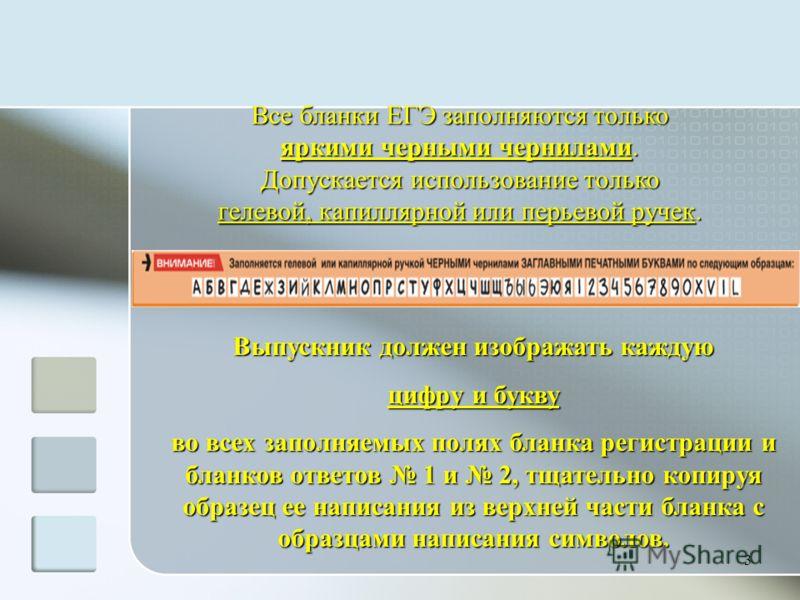 Выпускник должен изображать каждую цифру и букву во всех заполняемых полях бланка регистрации и бланков ответов 1 и 2, тщательно копируя образец ее написания из верхней части бланка с образцами написания символов. 3 Все бланки ЕГЭ заполняются только