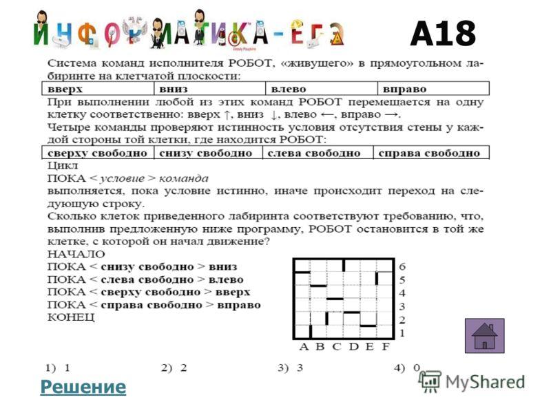 A18 Решение