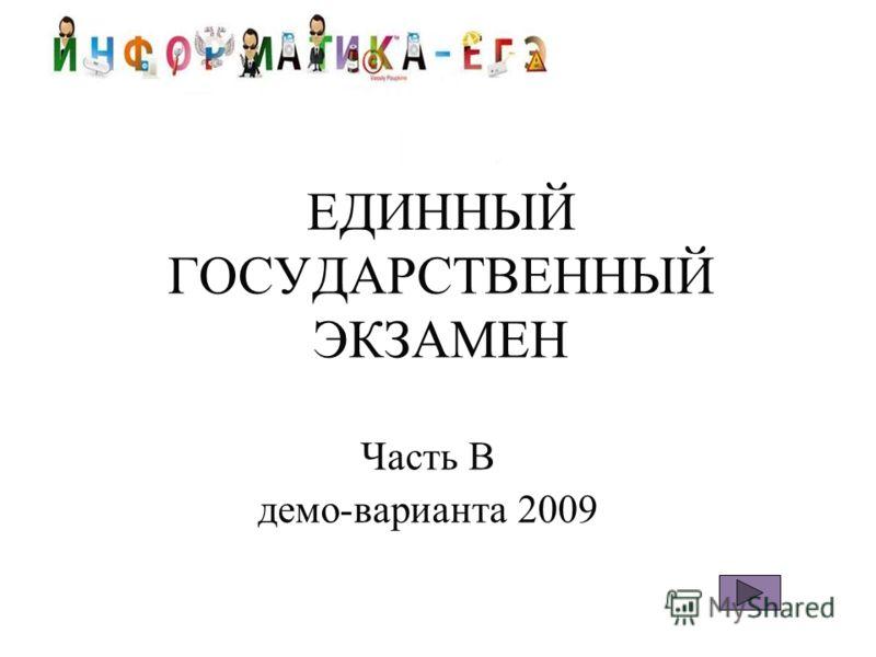 ЕДИННЫЙ ГОСУДАРСТВЕННЫЙ ЭКЗАМЕН Часть В демо-варианта 2009