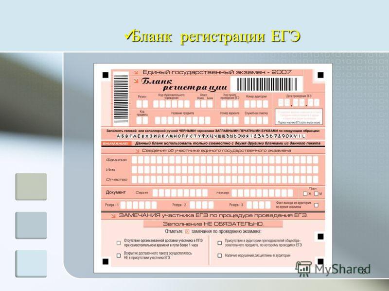 Бланк регистрации ЕГЭ Бланк регистрации ЕГЭ 6