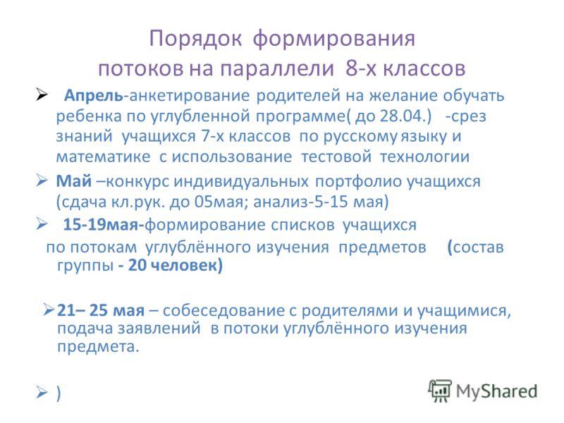 Порядок формирования потоков на параллели 8-х классов Апрель-анкетирование родителей на желание обучать ребенка по углубленной программе( до 28.04.) -срез знаний учащихся 7-х классов по русскому языку и математике с использование тестовой технологии
