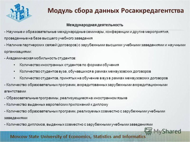 модуль сбора данных диплом: