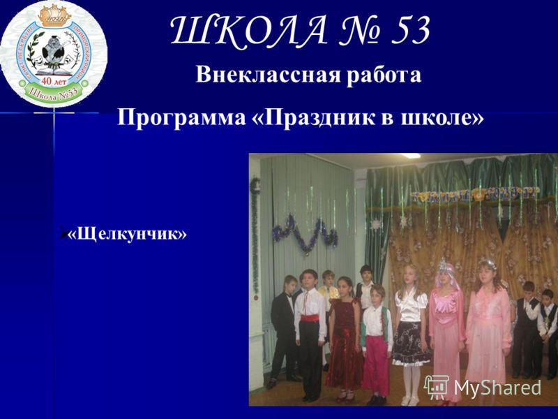 ШКОЛА 53 Внеклассная работа Программа «Праздник в школе» «Щелкунчик»