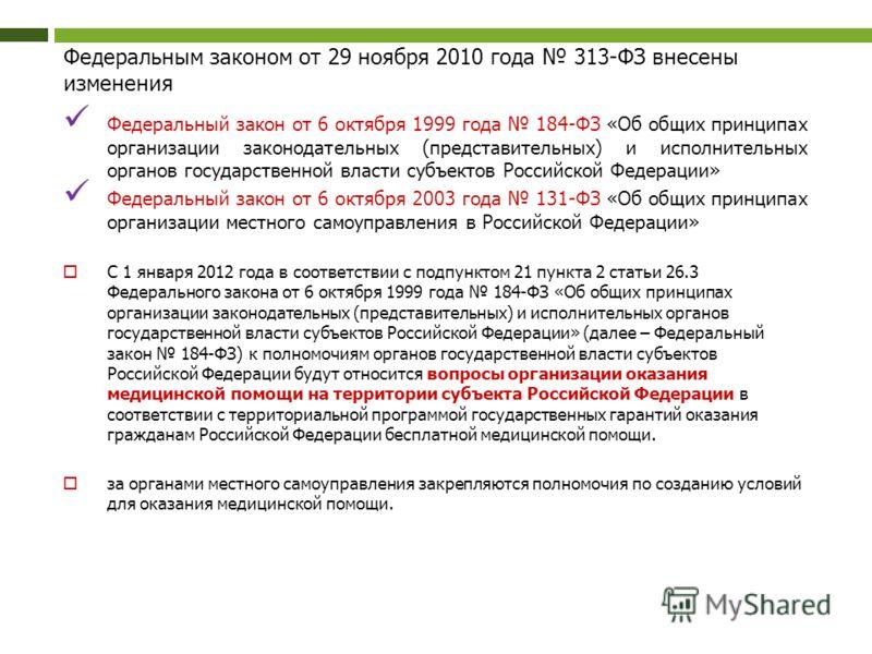 Федеральным законом от 29 ноября 2010 года 313-ФЗ внесены изменения Федеральный закон от 6 октября 1999 года 184-ФЗ «Об общих принципах организации законодательных (представительных) и исполнительных органов государственной власти субъектов Российско