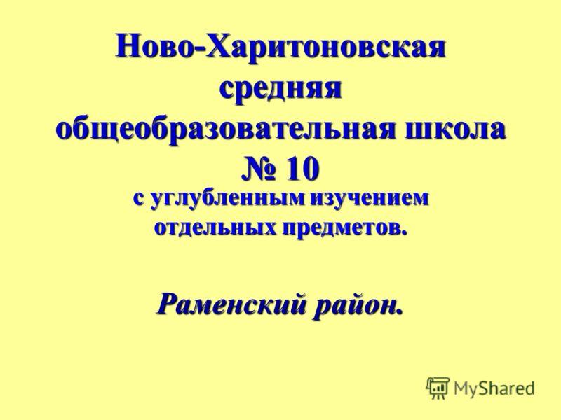 Ново-Харитоновская средняя общеобразовательная школа 10 с углубленным изучением отдельных предметов. Раменский район.