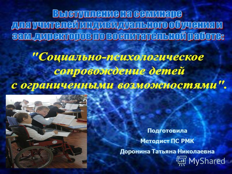 Подготовила Методист ПС РМК Доронина Татьяна Николаевна