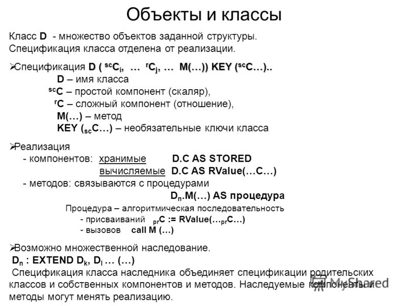 Класс D - множество объектов заданной структуры. Спецификация класса отделена от реализации. D ( sc C i, … r C j, … M(…)) KEY ( sc C…).. Спецификация D ( sc C i, … r C j, … M(…)) KEY ( sc C…).. D – имя класса sc С – простой компонент (скаляр), r C –