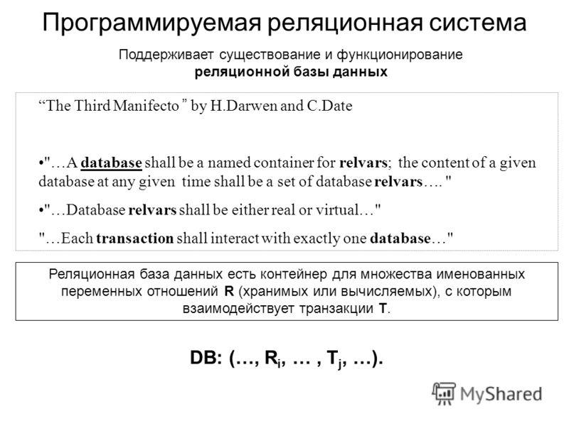 Программируемая реляционная система Thе Third Manifecto by H.Darwen and C.Date