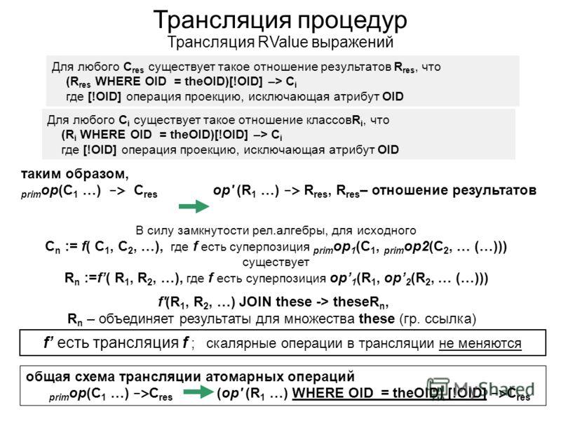 Для любого C i существует такое отношение классовR i, что (R i WHERE OID = theOID)[!OID] –> С i где [!OID] операция проекцию, исключающая атрибут OID Для любого C res существует такое отношение результатов R res, что (R res WHERE OID = theOID)[!OID]