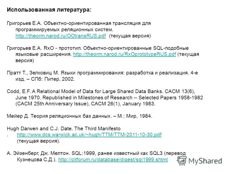 Использованная литература: Григорьев Е.А. Объектно-ориентированная трансляция для программируемых реляционных систем. http://theorm.narod.ru/OOtransRUS.pdf (текущая версия)http://theorm.narod.ru/OOtransRUS.pdf Григорьев Е.А. RxO - прототип. Объектно-