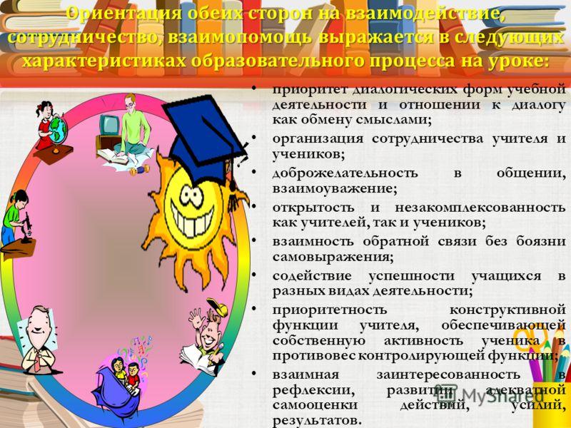 Концептуальные положения личностно-ориентированного обучения. Обучаемыйглавной фигурой Обучаемый является главной фигурой учебного процесса, но не преподаватель. Познавательная деятельность главной Познавательная деятельность является главной, препод