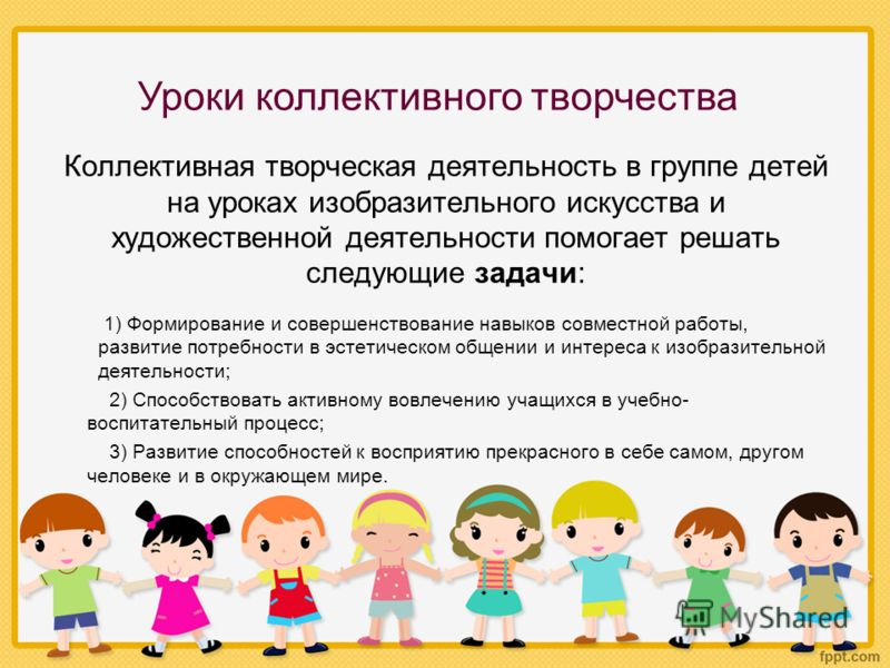 «Организация летнего отдыха детей» 46