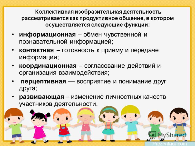 «Организация летнего отдыха детей» 76
