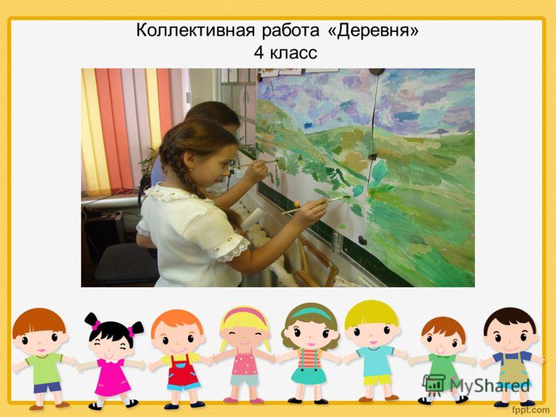 Коллективная работа «Деревня» 4 класс