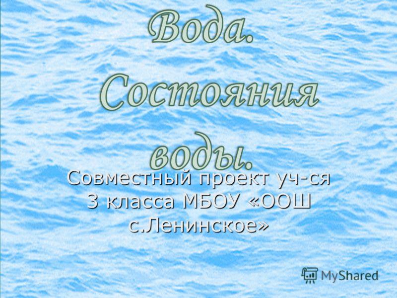Совместный проект уч-ся 3 класса МБОУ «ООШ с.Ленинское»