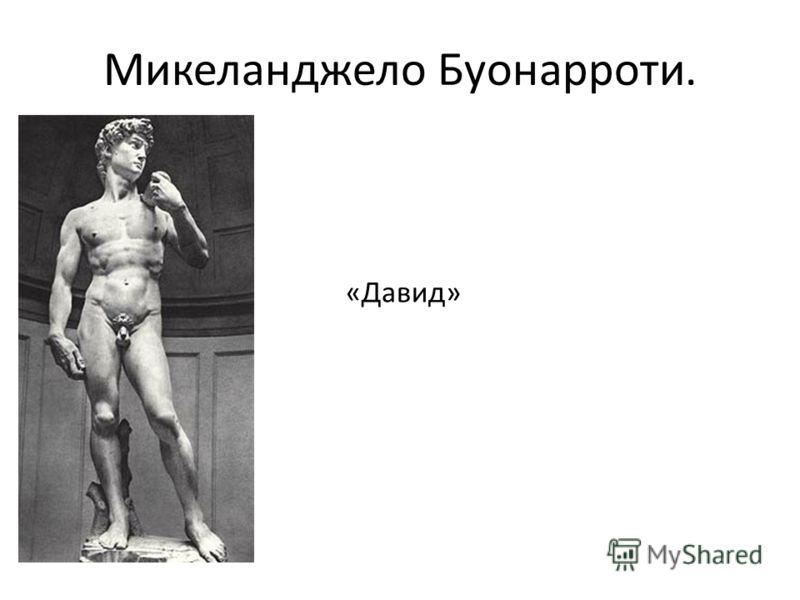 Микеланджело Буонарроти. «Давид»