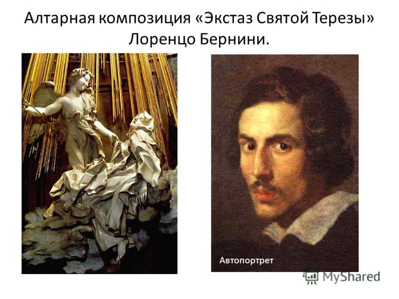 Алтарная композиция «Экстаз Святой Терезы» Лоренцо Бернини. Автопортрет