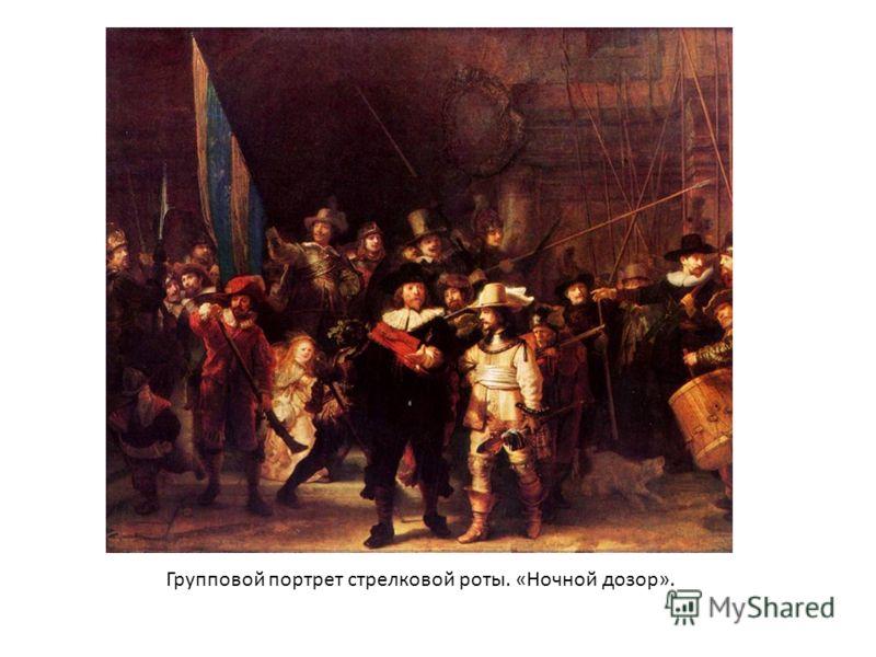 Групповой портрет стрелковой роты. «Ночной дозор».