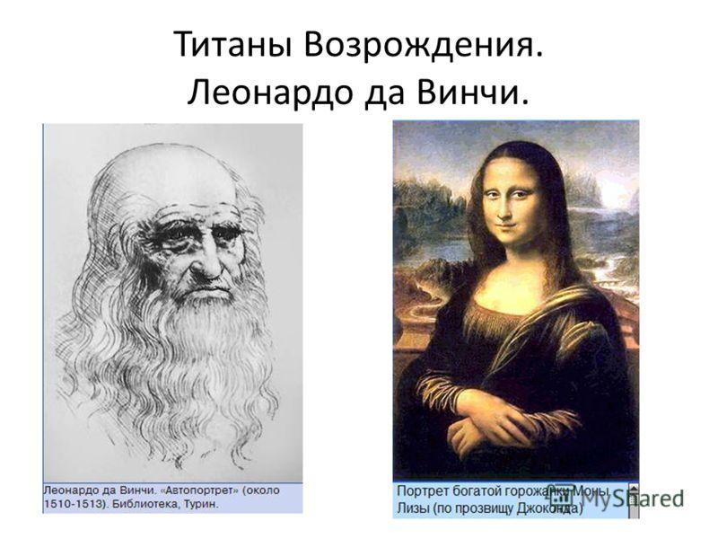 Титаны Возрождения. Леонардо да Винчи.