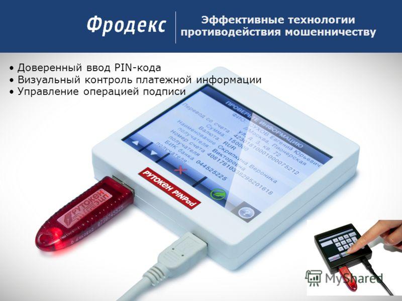 Доверенный ввод PIN-кода Визуальный контроль платежной информации Управление операцией подписи Эффективные технологии противодействия мошенничеству