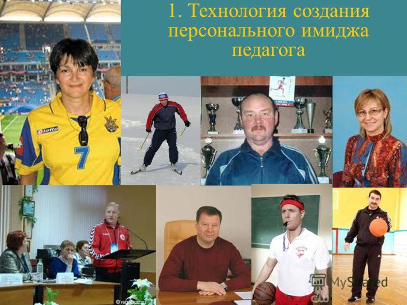1. Технология создания персонального имиджа педагога