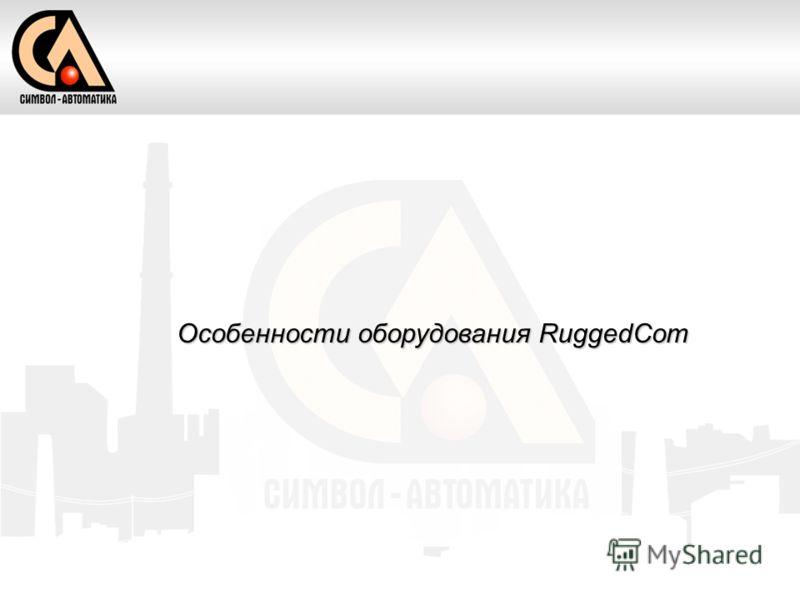 Особенности оборудования RuggedCom