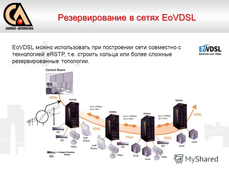 EoVDSL можно использовать при построении сети совместно с технологией eRSTP, т.е. строить кольца или более сложные резервированные топологии. Резервирование в сетях EoVDSL