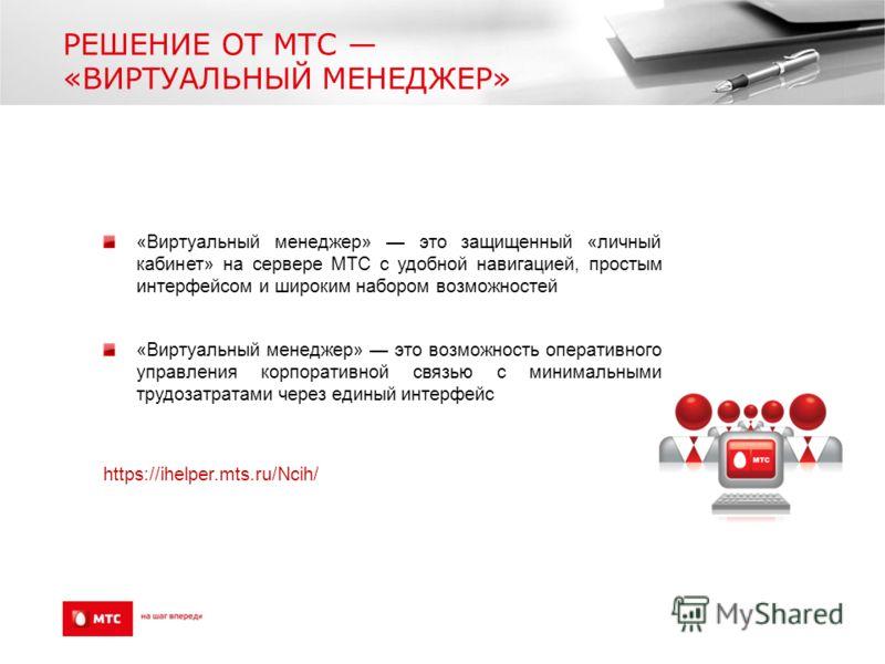 «Виртуальный менеджер» это защищенный «личный кабинет» на сервере МТС с удобной навигацией, простым интерфейсом и широким набором возможностей «Виртуальный менеджер» это возможность оперативного управления корпоративной связью с минимальными трудозат