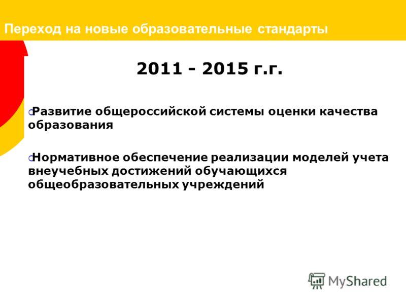 2011 - 2015 г.г. Развитие общероссийской системы оценки качества образования Нормативное обеспечение реализации моделей учета внеучебных достижений обучающихся общеобразовательных учреждений