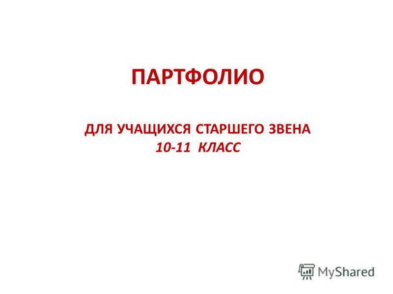 ПАРТФОЛИО ДЛЯ УЧАЩИХСЯ СТАРШЕГО ЗВЕНА 10-11 КЛАСС