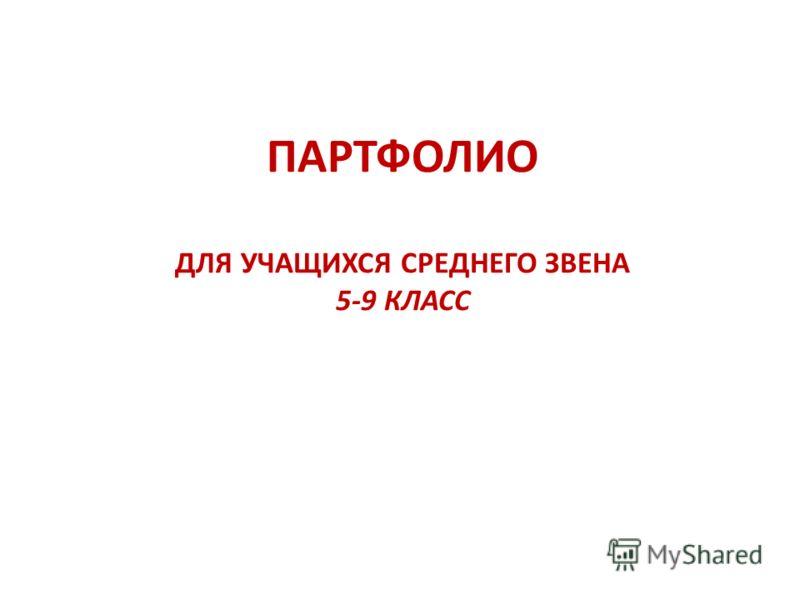 ПАРТФОЛИО ДЛЯ УЧАЩИХСЯ СРЕДНЕГО ЗВЕНА 5-9 КЛАСС