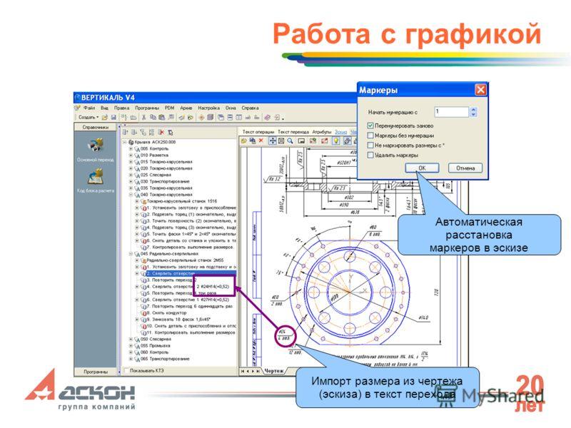 Работа с графикой Импорт размера из чертежа (эскиза) в текст перехода Автоматическая расстановка маркеров в эскизе