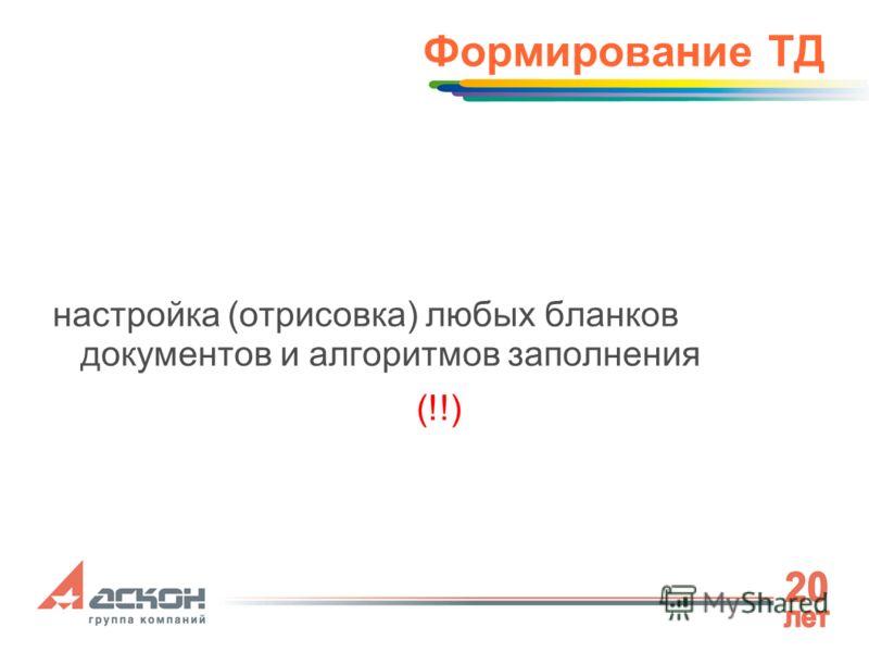Формирование ТД настройка (отрисовка) любых бланков документов и алгоритмов заполнения (!!)