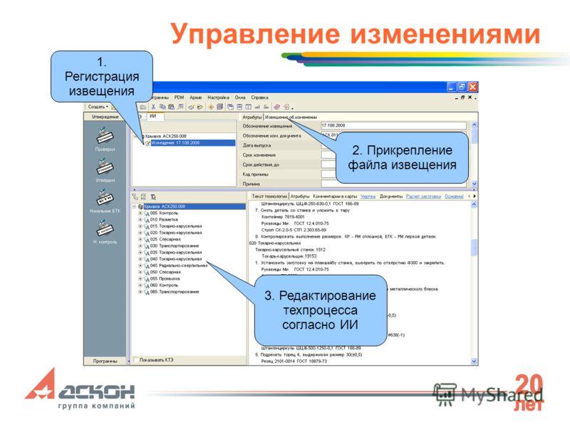 Управление изменениями 1. Регистрация извещения 2. Прикрепление файла извещения 3. Редактирование техпроцесса согласно ИИ