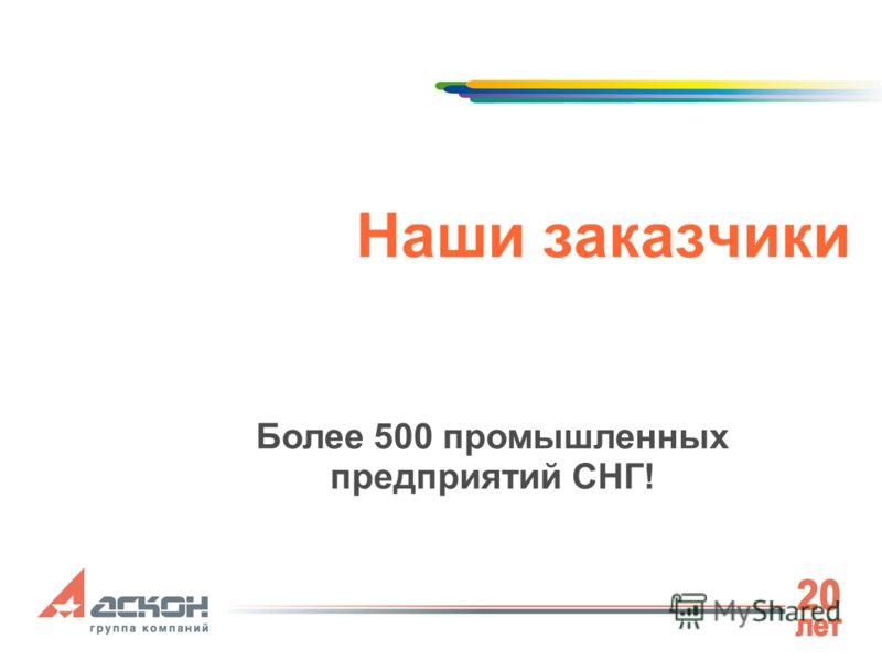 Наши заказчики Более 500 промышленных предприятий СНГ!