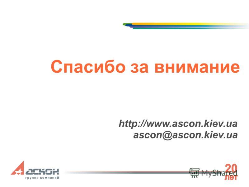Спасибо за внимание http://www.ascon.kiev.ua ascon@ascon.kiev.ua